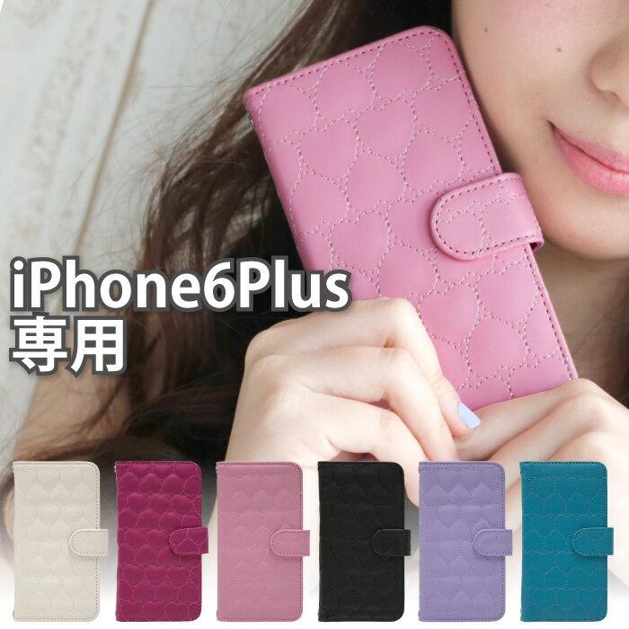 iphone6plus 専用 ハートキルト 手帳型 全6色 スマホケース FJ6085 全機種対応 かわいい ハート キュート プリティ キルト キルティング ガーリー 大人可愛い オシャレ女子 限定特価 05P03Sep16