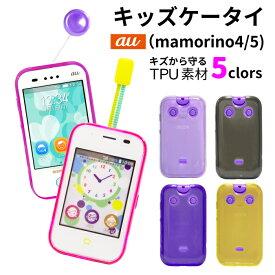au キッズ 携帯 マモリーノ 5