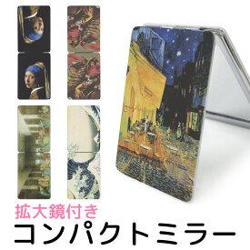鏡 手鏡 コンパクトミラー 拡大鏡 拡大 小さい 可愛い かわいい デザイン 印刷 プリント 拡大鏡付き おしゃれ 折りたたみ kgm029
