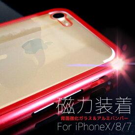 iPhoneX iPhone8 iPhone7 iphoneXケース iphone8ケース iphone7ケース アイフォンX アイフォン8 アイフォン7 アイフォン8ケース アイフォン7ケース iphone X 8 7 ケース アルミ バンパー ハードケース 強化ガラス 背面ガラス 薄型 スリム FJ6475