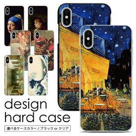 スマホケース ハードケース 全機種対応 iPhone XS MAX XR X 8 7 6s se Xperia XZ XZs XZ1 XZ2 Galaxy Feel S8 S9 S10 S10+ AQUOS R2 R3 sense Xx3 arrows SV Be Fit Android One 507sh S3 S4 携帯ケース ケース カバー スマホカバー 携帯カバー デザインケース sc137