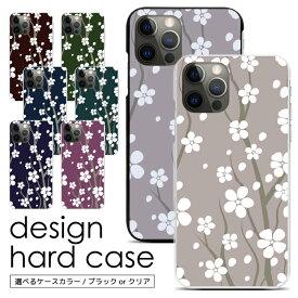 スマホケース ハードケース 全機種対応 iPhone XS MAX XR X 8 7 6s se Xperia XZ XZs XZ1 XZ2 Galaxy Feel S8 S9 S10 S10+ AQUOS R2 R3 sense Xx3 arrows SV Be Fit Android One 507sh S3 S4 携帯ケース ケース カバー スマホカバー 携帯カバー デザインケース sc219