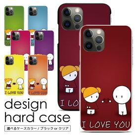 スマホケース ハードケース 全機種対応 iPhone XS MAX XR X 8 7 6s se Xperia XZ XZs XZ1 XZ2 Galaxy Feel S8 S9 S10 S10+ AQUOS R2 R3 sense Xx3 arrows SV Be Fit Android One 507sh S3 S4 携帯ケース ケース カバー スマホカバー 携帯カバー デザインケース sc220