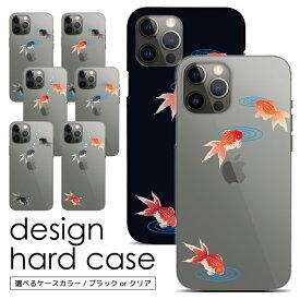 スマホケース ハードケース 全機種対応 iPhone XS MAX XR X 8 7 6s se Xperia XZ XZs XZ1 XZ2 Galaxy Feel S8 S9 S10 S10+ AQUOS R2 R3 sense Xx3 arrows SV Be Fit Android One 507sh S3 S4 携帯ケース ケース カバー スマホカバー 携帯カバー デザインケース sc327