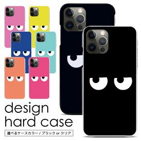 スマホケース ハードケース 全機種対応 iPhone SE2 11 11Pro 11ProMax XS XR X 8 7 6s se Xperia XZ XZs XZ1 XZ2 Galaxy Feel S8 S9 S10 S10+ AQUOS R2 R3 sense Xx3 rakuten mini 楽天ミニ 携帯ケース ケース カバー スマホカバー 携帯カバー デザインケース sc055