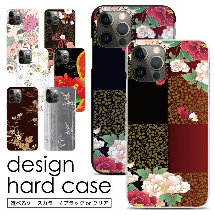 iPhoneX iphone8 iphone8Plus iphone7 iphone7plus 他 全機種対応 iphone8ケース iphone7ケース スマホケース スマホカバー デザインケース XperiaXZs GalaxyS8 AQUOSR iphone6s 509sh xperiaz5 xperiaz4 xperiaz3 iphone6 nexus5x iPhone5c sc073