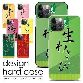 スマホケース ハードケース 全機種対応 iPhone SE2 11 11Pro 11ProMax XS XR X 8 7 6s se Xperia XZ XZs XZ1 XZ2 Galaxy Feel S8 S9 S10 S10+ AQUOS R2 R3 sense Xx3 rakuten mini 楽天ミニ 携帯ケース ケース カバー スマホカバー 携帯カバー デザインケース sc575