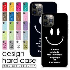スマホケース ハードケース 全機種対応 iPhone XS MAX XR X 8 7 6s se Xperia XZ XZs XZ1 XZ2 Galaxy Feel S8 S9 S10 S10+ AQUOS R2 R3 sense Xx3 arrows SV Be Fit Android One 507sh S3 S4 携帯ケース ケース カバー スマホカバー 携帯カバー デザインケース sc678