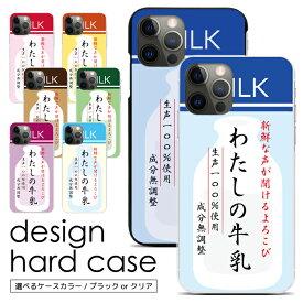 スマホケース ハードケース 全機種対応 iPhone SE2 11 11Pro 11ProMax XS XR X 8 7 6s se Xperia XZ XZs XZ1 XZ2 Galaxy Feel S8 S9 S10 S10+ AQUOS R2 R3 sense Xx3 rakuten mini 楽天ミニ 携帯ケース ケース カバー スマホカバー 携帯カバー デザインケース sc679