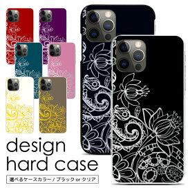 スマホケース ハードケース 全機種対応 iPhone XS MAX XR X 8 7 6s se Xperia XZ XZs XZ1 XZ2 Galaxy Feel S8 S9 S10 S10+ AQUOS R2 R3 sense Xx3 arrows SV Be Fit Android One 507sh S3 S4 携帯ケース ケース カバー スマホカバー 携帯カバー デザインケース sc680