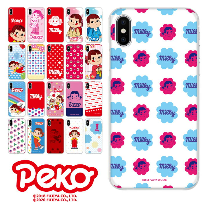 ペコちゃん iPhoneX iphone8 iphone8Plus iphone7 iphone7plus 他 全機種対応 iPhoneSE/6s Xperia Z5/XZ/XZs/XZ1/XZ2 Galaxy Feel/S7/S8/S9 AQUOS R/R2/sense/Xx3 arrows SV/Be/Fit Android One 507sh/S3/S4 スマホケース スマホカバー デザインケース デザイン sc689