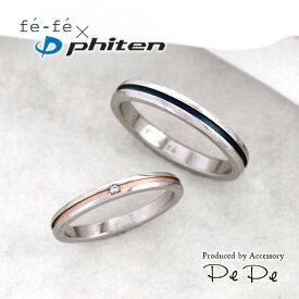 【fefe×ファイテン(Phiten)】チタン ペアリング(FP-21)(FP-22)[3113840104-3113800110]