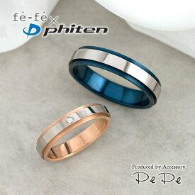【fefe×ファイテン(Phiten)】チタン ピンクゴールドIPコーティング ダイヤモンド ペアリング(レディース)(FP-24)[3113840105]