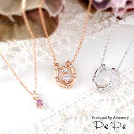 【お守り馬蹄×3WAY】K10ピンクゴールド・ホワイトゴールド ダイヤモンド×誕生石 ネックレス(ホースシュー/12ヶ月誕生石)[0622440201]