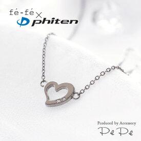 【fefe×ファイテン(Phiten)】チタン ダイヤモンド合計0.016ct ネックレス(レディース/オープンハート)[3121840112]