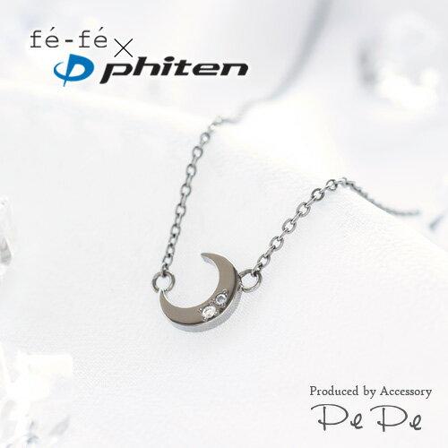 【fefe×ファイテン(Phiten)】チタン ダイヤモンド合計0.016ct ネックレス(レディース/ムーン/月)[3121840113]