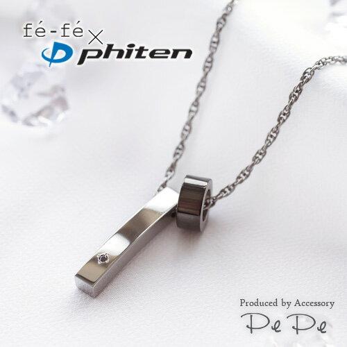 【fefe×ファイテン(Phiten)】チタン ブラックIPコーティング ブラックダイヤモンド0.01ct ネックレス(メンズ)[3162845401]