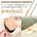 【ネックレスのお悩み解決♪】チェーンの回転を防止する便利アイテム…jewelead/ジュエリード