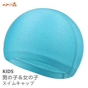 スイムキャップ 水泳 キャップ スイミングキャップ 水泳帽 水泳キャップ ゆったりサイズ キッズ ベビー ジュニア 子供用 男の子 女の子 帽子 メッシュ無地 水泳帽子 プールキャップ スイミ