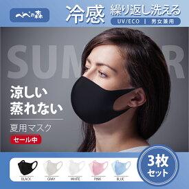 マスク 在庫あり マスク 洗える マスク 夏用 繰り返し使える 涼しいマスク 布 おしゃれ 抗菌 大人用 UVカット 多機能 立体マスク 紫外線 保湿 接触冷感 3枚