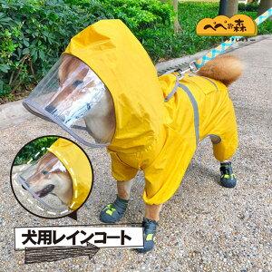 犬服 PEPEMORI 送料無料 小型〜中型犬用 犬のレインコート レインコート 雨具 カッパ 雨の日 防水 犬服 犬 服 犬の服 ドッグウェア