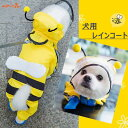 送料無料 犬 レインコート 犬用レインコート ドッグウェア 雨具 犬服 小型犬 中型犬 いぬ チェック柄 着せやすい カッ…