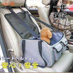 1年保証 ペット 犬 ドライブボックス キャリー ドライブベッド ベッド ドライブ カーベッド 車 車用 ペットキャリー 折りたたみ キャリーバッグ バッグ ペットベッド 2頭 小型犬 猫 いぬ ドラ