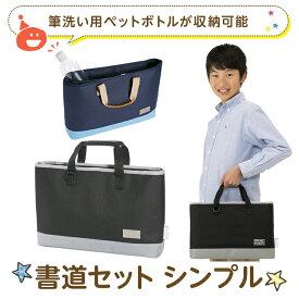 書道セット 習字セット 小学生 男の子 女の子 日本製 高級太筆 ショルダーベルト付 ブラック/ブルー トートバックタイプ