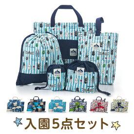 入園 入学 バッグ セット レッスンバッグ シューズバッグ 巾着袋 キルティング 日本製 男の子柄 5点セット