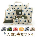 入園 入学 バッグ セット レッスンバッグ シューズバッグ 巾着袋 キルティング 日本製 シンプル柄 5点セット