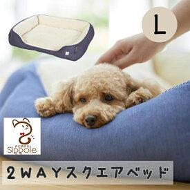 Sippole 2WAYスクエアベッド L 犬 猫 ペット ベッド デニム カジュアル 丸洗い 高品質 あごのせ もっちり ふかふか 通年 リバーシブル ボーダーコリー ラブラドール PEPPY ペピイ
