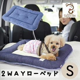 Sippole 2WAYローベッド S 犬 猫 シニア ペット マット お出かけ ドライブ ベッド デニム カジュアル チワワ トイプードル しっぽる PEPPY ペピイ