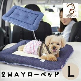 Sippole 2WAYローベッド L 犬 猫 シニア ペット マット お出かけ ドライ ブ ベッド デニム カジュアル ボーダーコリー ラブラドール しっぽる PEPPY ペピイ