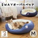 Sippole 2WAYオーバルベッド M 犬 猫 ペット あごのせ もっちり ベッド デニム カジュアル シンプル シバ 柴犬 フレ…
