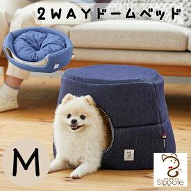 セール Sippole 2WAYドームベッド M 犬 猫 ペット ベッド リバーシブル クッション デニム シンプル PEPPY ペピイ しっぽる シバ 柴犬 フレンチブル