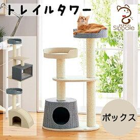Sippole トレイルタワー ボックス 猫 キャットタワー シンプル カジュアル おしゃれ インテリア 多頭飼い 省スペース しっぽる PEPPY ペピイ