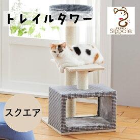 Sippole トレイルタワー スクエア 猫 キャットタワー シンプル カジュアル おしゃれ インテリア シニア猫 省スペース しっぽる PEPPY ペピイ