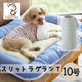 セール Sippole スリットラグランT 10号 犬 ウェア 服 カジュアル ボーダー レッド グリーン お揃い 大型犬 かわいい おしゃれ シンプル しっぽる PEPPY ペピイ