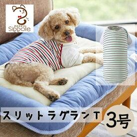セール Sippole スリットラグランT 3号 犬 ウェア 服 カジュアル ボーダー レッド グリーン お揃い 小型犬 かわいい おしゃれ シンプル しっぽる PEPPY ペピイ