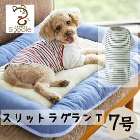 セール Sippole スリットラグランT 7号 犬 ウェア 服 カジュアル ボーダー レッド グリーン お揃い 中型犬 かわいい おしゃれ シンプル しっぽる PEPPY ペピイ