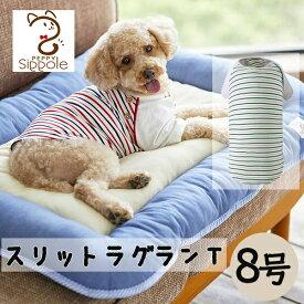 セール Sippole スリットラグランT 8号 犬 ウェア 服 カジュアル ボーダー レッド グリーン お揃い 大型犬 かわいい おしゃれ シンプル しっぽる PEPPY ペピイ