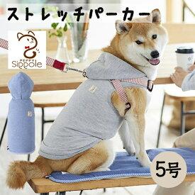 Sippole ストレッチパーカー 5号 犬 ウェア 服 パーカー ヒッコリー シンプル おしゃれ 中型犬 しっぽる PEPPY ペピイ