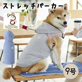 Sippole ストレッチパーカー 9号 犬 ウェア 服 パーカー ヒッコリー シンプル おしゃれ 大型犬 しっぽる PEPPY ペピイ
