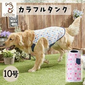 Sippole カラフルタンク 10号 犬 ウェア 服 タンク シンプル おしゃれ 薄手 大型犬 しっぽる PEPPY ペピイ