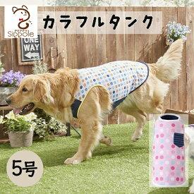 Sippole カラフルタンク 5号 犬 ウェア 服 タンク シンプル おしゃれ 薄手 中型犬 しっぽる PEPPY ペピイ