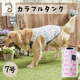 Sippole カラフルタンク 7号 犬 ウェア 服 タンク シンプル おしゃれ 薄手 中型犬 しっぽる PEPPY ペピイ