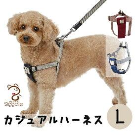 Sippole カジュアルハーネス L 犬 ハーネス 犬具 散歩 ネームタグ 迷子防止 ワンタッチ 負担が少ない中型犬 大型犬 しっぽる ペピイ PEPPY
