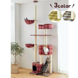 ロイヤルショコラタワー  つっぱりハイトール 猫 ねこ キャットタワー 猫タワー 突っ張り 爪とぎ ハンモック 多頭飼い ペット ペピイ PEPPY
