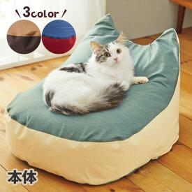 Sippole にゃんこビーズクッション 本体 猫 ねこ クッション ふかふか 気持ちいい 寝心地 シンプル かわいい 猫型 ペット ペピイ PEPPY