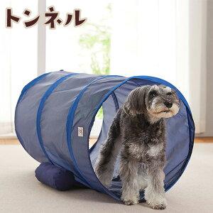 Sippoleアジリティ トンネル 犬 おもちゃ 室内 遊び トレーニング 運動 健康 ストレス発散 ペット ペピイ PEPPY